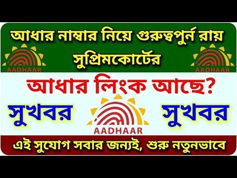 আধার নিয়ে গুরুত্বপূর্ণ আইন | Today Breaking News | Bank Account and Mobile SIM | Aadhaar  2018