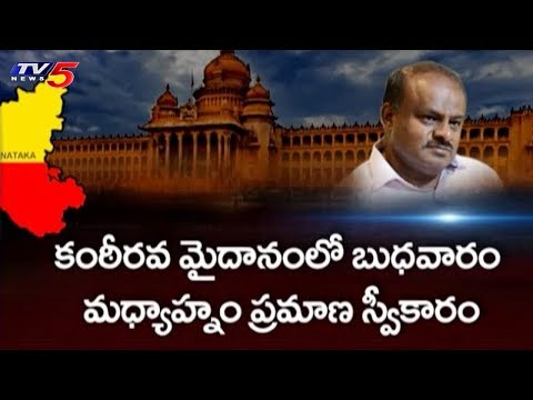 Kumara Swamy's Swearing-In Ceremony As Karnataka CM To Be Held On Wednesday | TV5 News