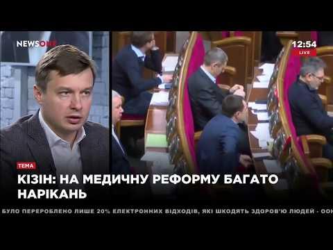 Держбюджет-2018 та медична реформа: що мають знати українці. Сидір Кізін