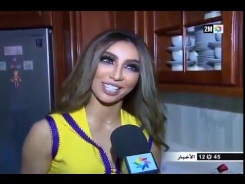 DOUNIA BATMA SUR 2M 05-05-2016 دنيا بطمة في قلب منزلها بالبحرين في أخبار الظهيرة