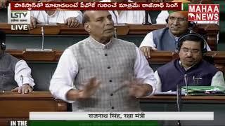 Home Minister RajNath Singh Serious Warning To Pakistan   MAHAA NEWS