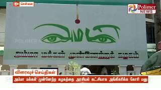 அமமுக-வை அரசியல் கட்சியாக அங்கீகரிக்க கோரி மனு | #AMMK