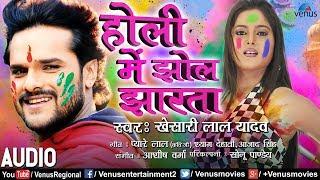 Khesari Lal Yadav का सुपरहिट हाेली Song | हाेली में झाेल झारता | Holi Mein Jhol | New Holi Song 2018