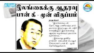 News paper in Sri Lanka : 25-10-2015