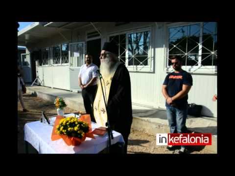 Inkefalonia.gr: Αγιασμός στο 4ο Δημοτικό Σχολείο