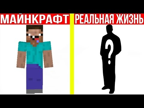 DakPlay - НУБИК НЕВИДИМКА В МАЙНКРАФТ ПРОТИВ РЕАЛЬНОЙ ЖИЗНИ 3 ! MINECRAFT VS REAL LIFE ! Мультик