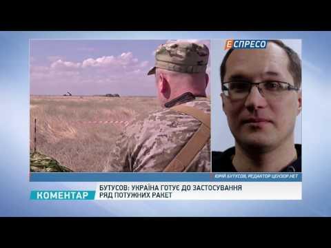 Бутусов: Україна готує до застосування ряд потужних ракет