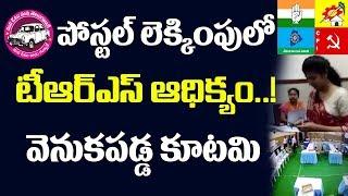 పోస్టల్ లెక్కింపులో టీఆర్ఎస్ ఆధిక్యం..! వెనుకబడ్డ కూటమి - Telangana Election Results Live Updates - netivaarthalu.com