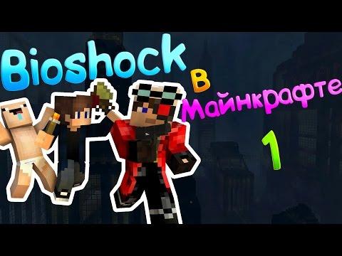 Bioshock в Майнкрафте #1