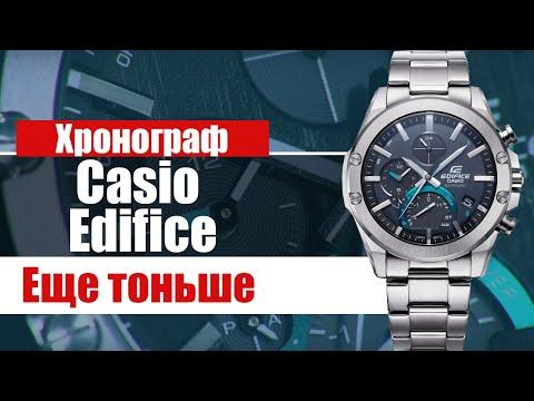 Casio Edifice EQB-1000. Японский хронограф за 21000 руб