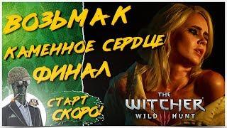 КАМЕННЫЕ СЕРДЦА◾️ФИНАЛ ❤️ The Witcher 3: Wild Hunt – Hearts of Stone