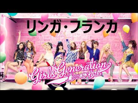 Girls' Generation - リンガ・フランカ (Lingua Franca) [Audio]