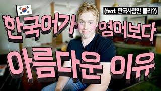 '한국어'가 영어보다 더 아름답다고 생각하는 이유