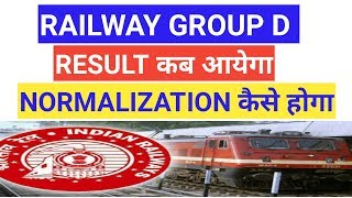 RRB Group d latest news || Result update || Today news || cutoff || Safe score