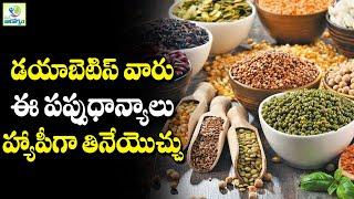 డయాబెటిస్ వారు ఈ పప్పుధాన్యాలు హ్యాపీగా తినేయొచ్చు Best Food For Diabetics | Telugu Health Tips