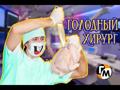 ГОЛОДНЫЙ ХИРУРГ -- Голодный Мужчина, Выпуск 134