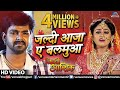 Jaldi Aaja A Balamua - VIDEO | Pawan Singh, Tanushree Chatterjee | Ziddi Aashiq | Bhojpuri Sad Song