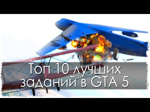 Топ 10 лучших заданий в GTA 5 ONLINE