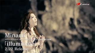 Minami / illuminate - Music Video Short Ver.