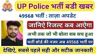 Up police result 2019 updates//Up police latest updates//today_breaking news
