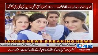 Student Life Of Sahiwal Incident Victim Areeba