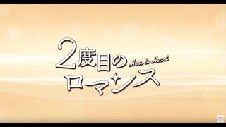 2度目のロマンス 第7話