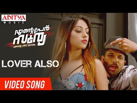 Lover Also Video Song | Ente Peru Surya Ente Veedu India Video Songs | Allu Arjun, Anu Emannuel