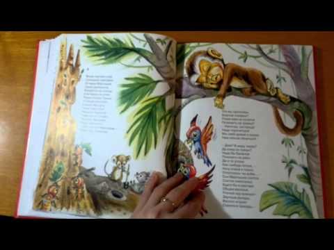Б. Заходер - Стихи и сказки (страна детства)
