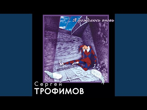 Сергей Трофимов - Вечный рай