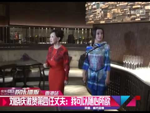 劉曉慶激贊第四任丈夫:我可以随心所欲