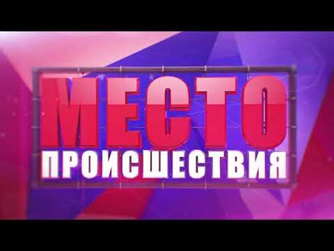 """""""Место происшествия"""" выпуск 07.03.2018"""