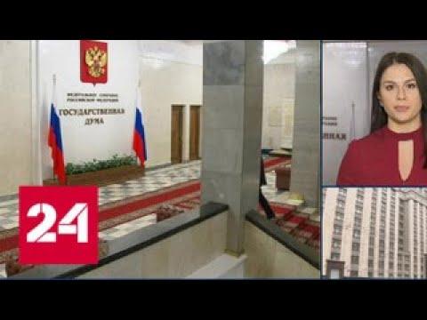 В Госдуме обсудят перспективы в строительстве и инновации в сфере ЖКХ - Россия 24