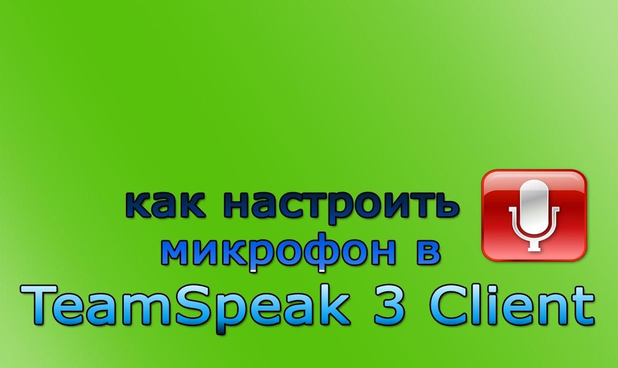 Teamspeak 3 как настроить микрофон на кнопку