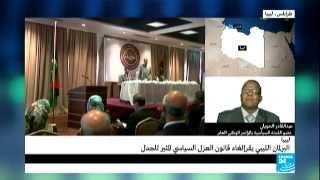 ليبيا-البرلمان الليبي يقرإلغاء قانون العزل السياسي المثير للجدل
