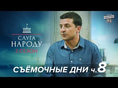 Штаб Голобородько, неадекватные актеры, психиатрическая больница | Слуга Народа 2