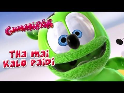 Tha Mai Kalo Paidi Greek Gummy Bear Song Gummibär Θα' μαι καλό παιδί video