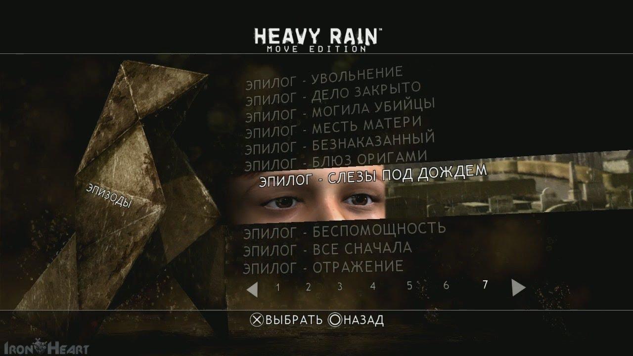 Heavy rain музыку скачать
