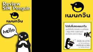 Review (ใช้จริง) : ซิมเพนกวิน(Penguinsim) [ดูคลิป 720p/เช็คสิทธิ์/แนะนำ] อย่างละเอียด
