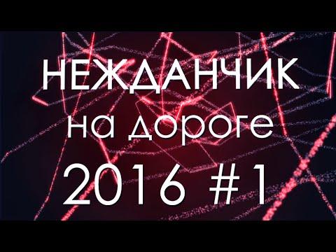 НЕЖДАНЧИК на дороге 2016 #1