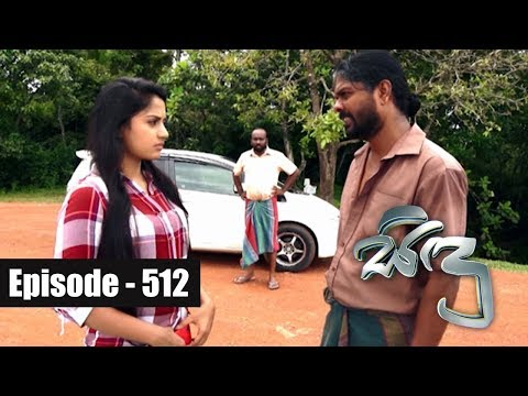Sidu | Episode 512 24th July 2018