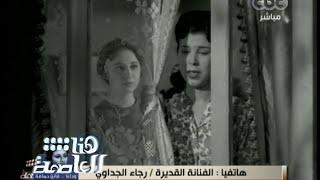 #هنا_العاصمة   رجاء الجداوي تعزي الشعب المصري في وفاة الفنانة فاتن حمامة