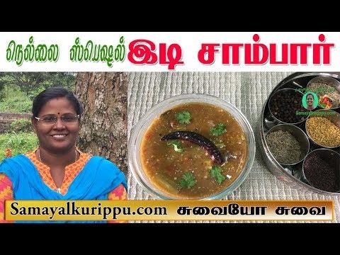 Nellai Idi Sambar Recipe in Tamil | நெல்லை இடி சாம்பார் | Samayalkurippu in Tamil