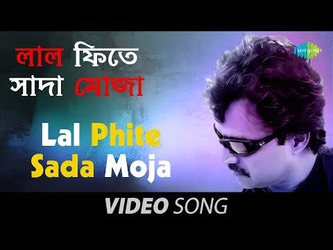 Nilanjana (Lal Phite Sada Moja) | Bengali Song | Nachiketa Chakraborty...