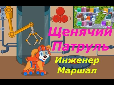 Щенячий Патруль Paw Patrol - Инженер Маршал! Игровой мультик для детей.