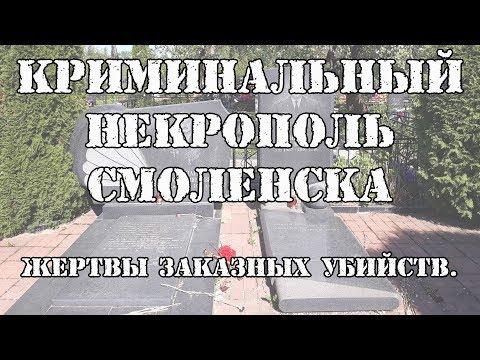 Криминальный некрополь Смоленска - часть 2