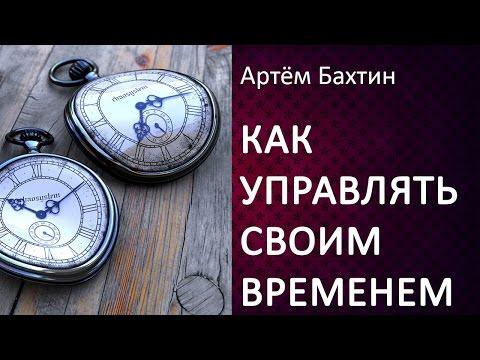 """Бизнес с нуля.  Занятие по тайм-менеджменту в рамках тренинга """"Личная эффективность"""". Артём Бахтин"""