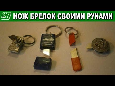 Брелки на ключи своими руками в домашних условиях 16