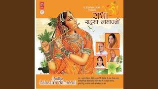 Radha Sahastra Namawali