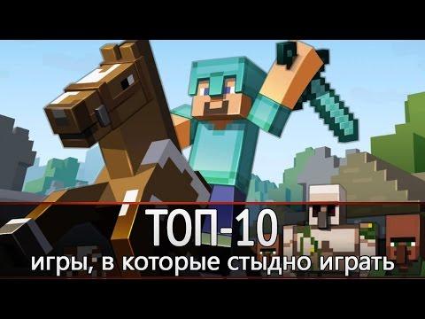ТОП-10: игры, в которые вам стыдно играть