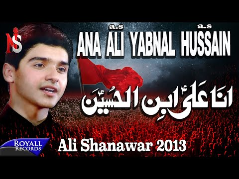 Ali Shanawar   Ana Ali   2013   أنا علي بن الحسين، صوت علي شناور